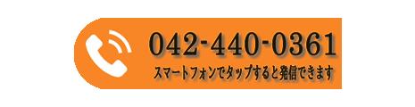 tel:042-440-0361